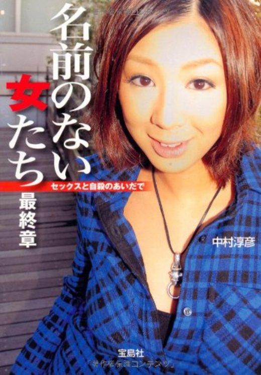 名前のない女たち最終章~セックスと自殺のあいだで (宝島SUGOI文庫)