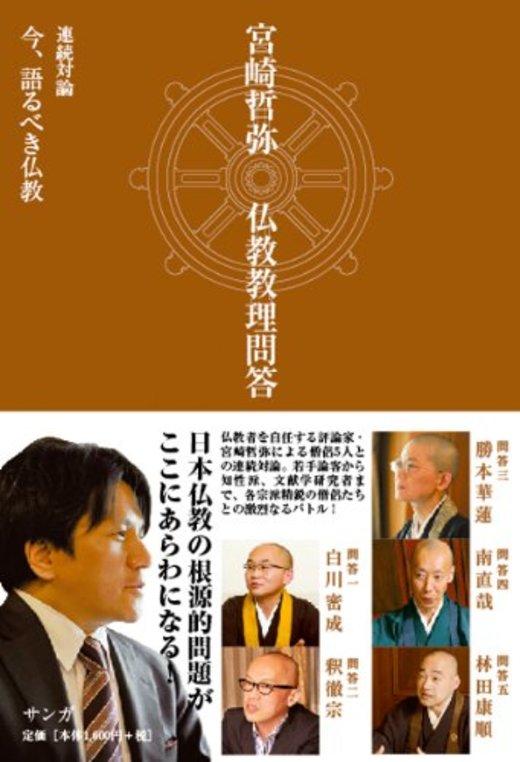 宮崎哲弥 仏教教理問答