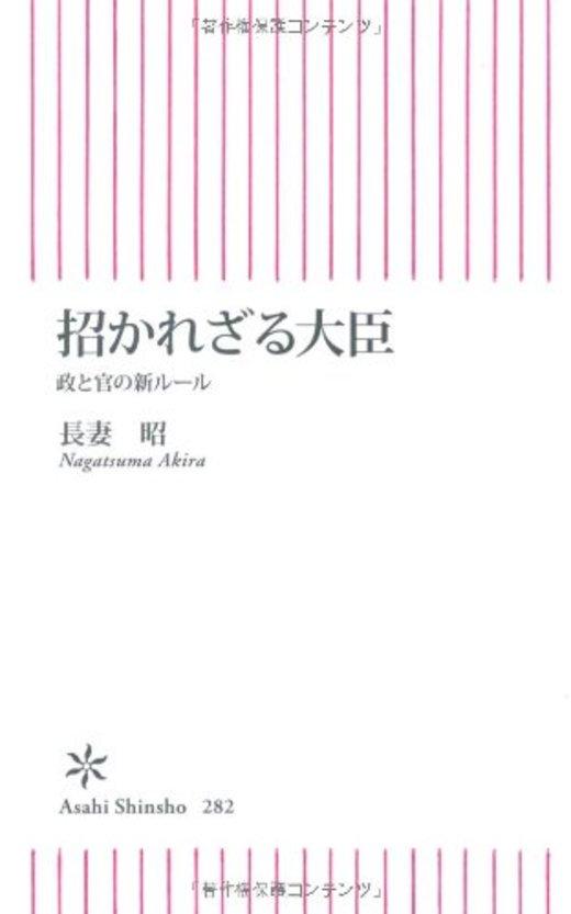 招かれざる大臣 政と官の新ルール (朝日新書)