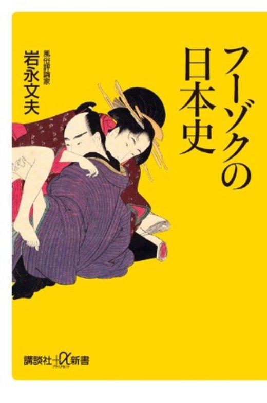 フーゾクの日本史 (講談社プラスアルファ新書)