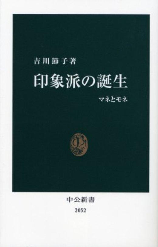 印象派の誕生―マネとモネ (中公新書)