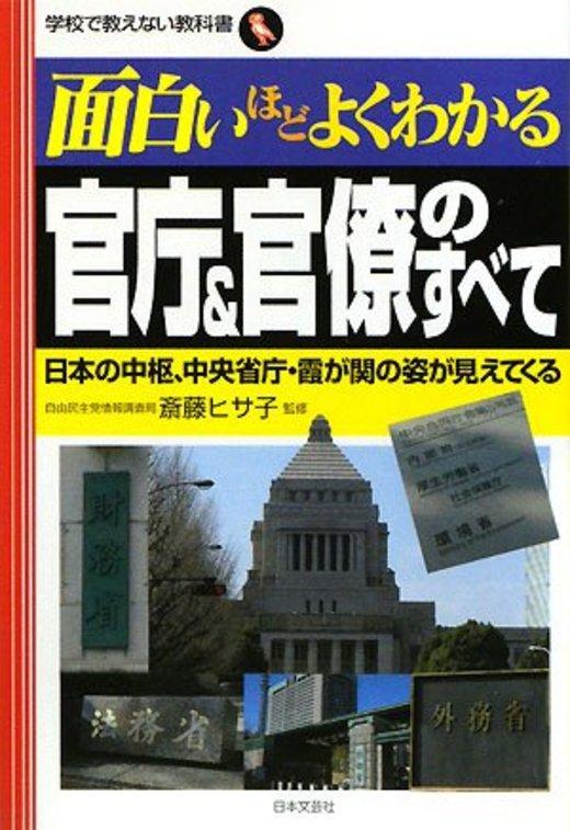 面白いほどよくわかる官庁&官僚のすべて―日本の中枢、中央省庁・霞が関の姿が見えてくる (学校で教えない教科書)