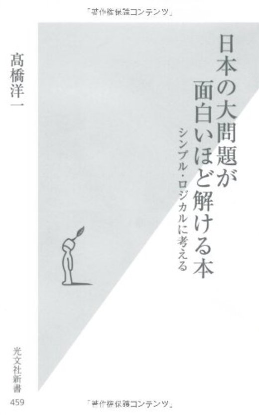 日本の大問題が面白いほど解ける本 シンプル・ロジカルに考える (光文社新書)