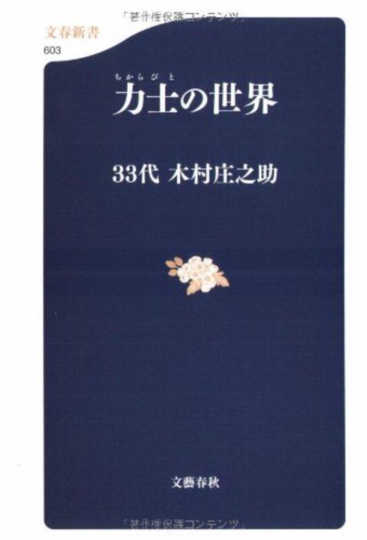 力士の世界 (文春新書 603)