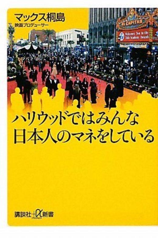 ハリウッドではみんな日本人のマネをしている (講談社プラスアルファ新書)