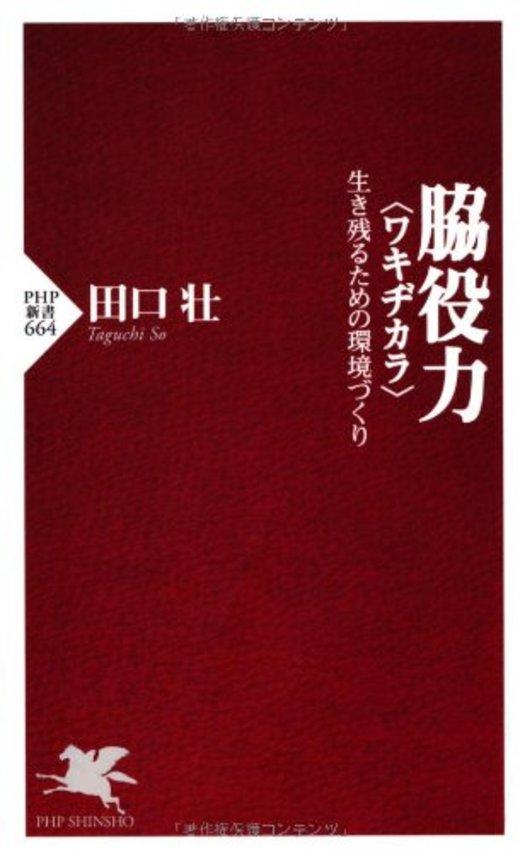 脇役力<ワキヂカラ> (PHP新書)