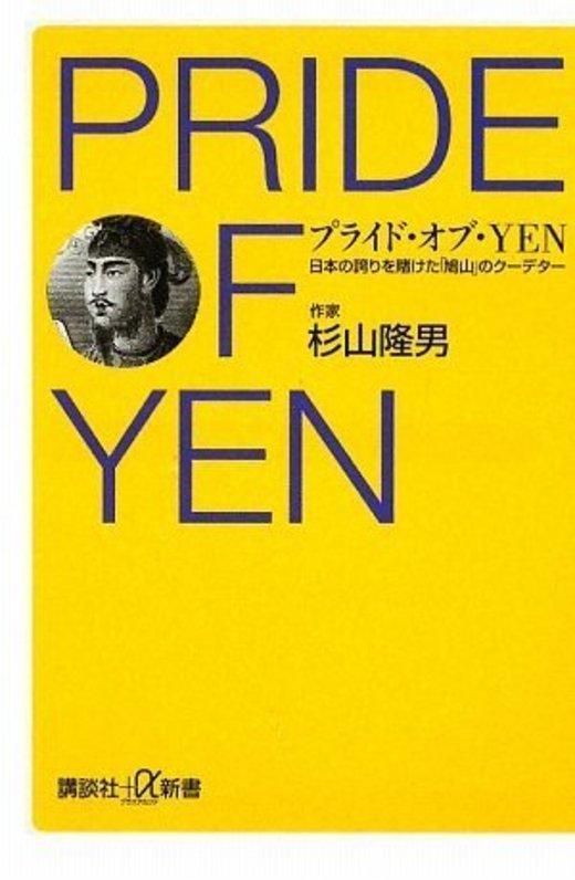 プライド・オブ・YEN 日本の誇りを賭けた「鳩山」のクーデター (講談社プラスアルファ新書)
