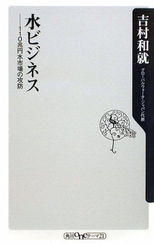 水ビジネス  110兆円水市場の攻防 (角川oneテーマ21)
