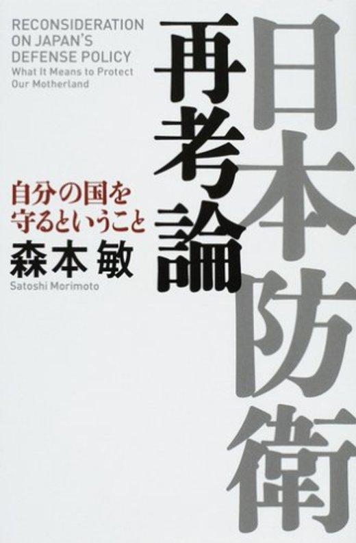 日本防衛再考論―自分の国を守るということ