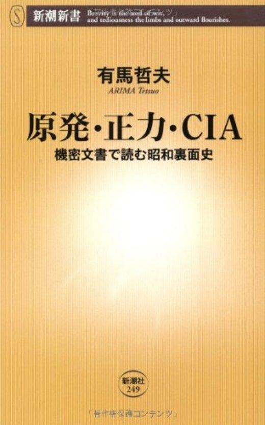 原発・正力・CIA―機密文書で読む昭和裏面史 (新潮新書)