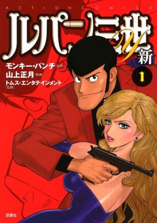 ルパン三世Y新(1) (アクションコミックス)