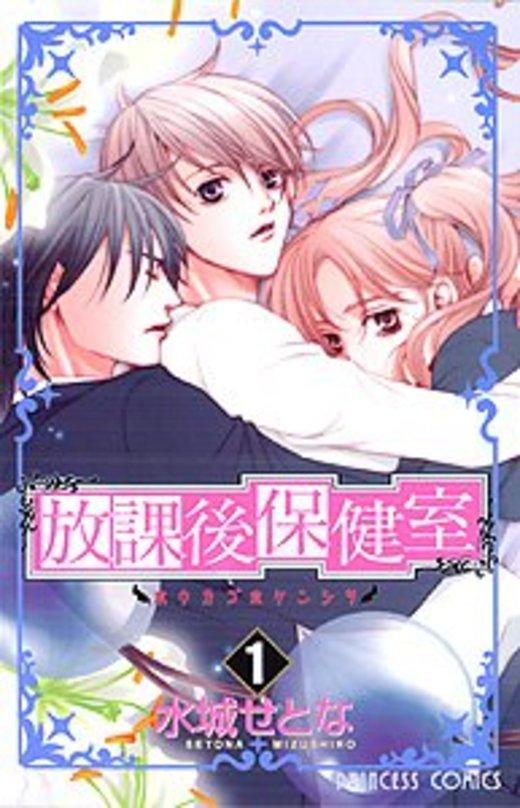 放課後保健室 (1) (プリンセスコミックス)