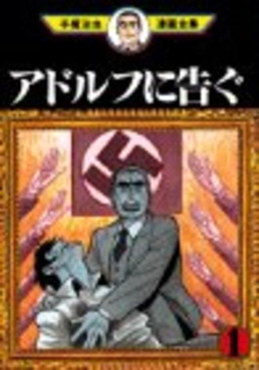 アドルフに告ぐ(1) (手塚治虫漫画全集 (372))