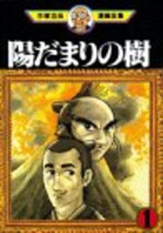 陽だまりの樹(1) (手塚治虫漫画全集 (326))