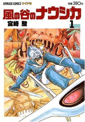 風の谷のナウシカ 1 (アニメージュコミックスワイド判)