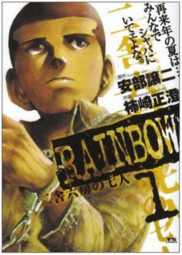 RAINBOW 1―二舎六房の七人 (ヤングサンデーコミックス)