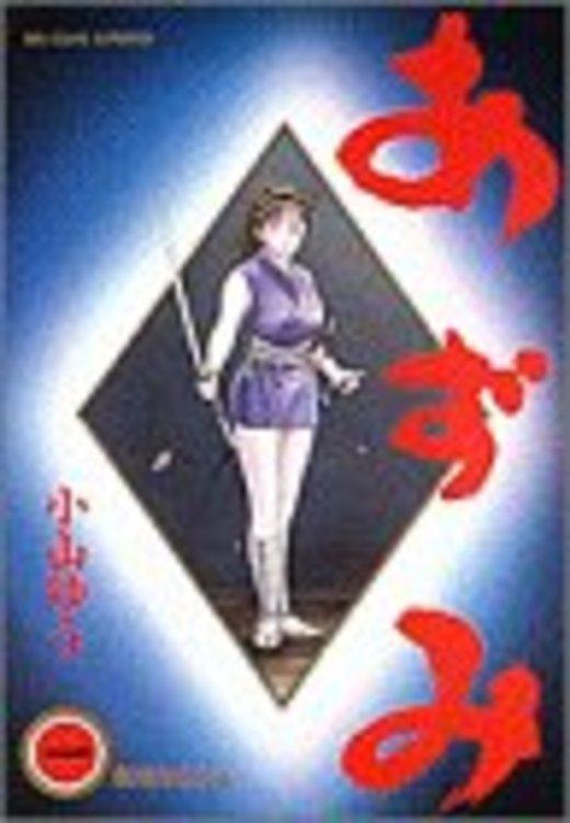 あずみ (1) (ビッグコミックス)