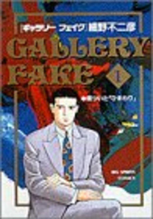 ギャラリーフェイク (1) (ビッグコミックス)