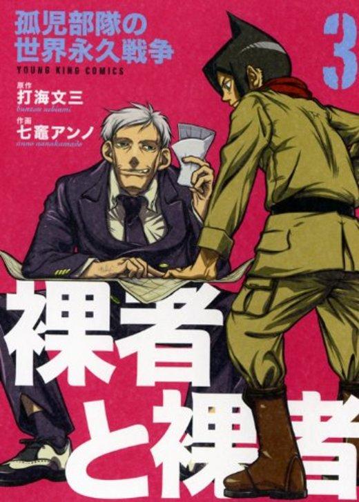 裸者と裸者 3―孤児部隊の世界永久戦争 (ヤングキングコミックス)