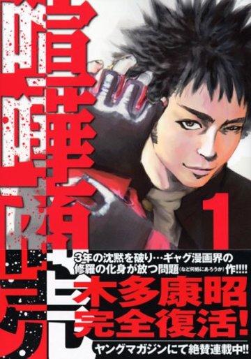 喧嘩商売(1) (ヤングマガジンコミックス)