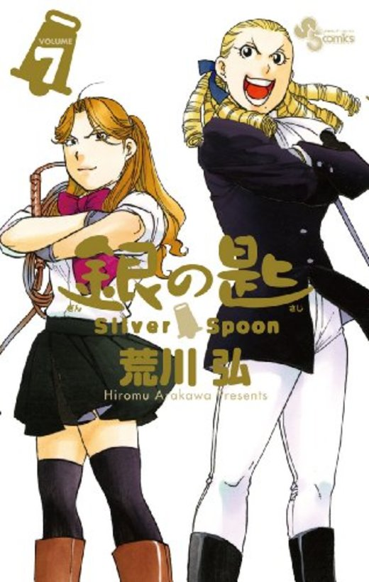 銀の匙 Silver Spoon(7) (少年サンデーコミックス)
