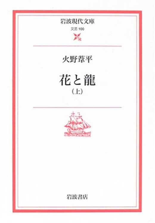 花と龍〈上〉 (岩波現代文庫)