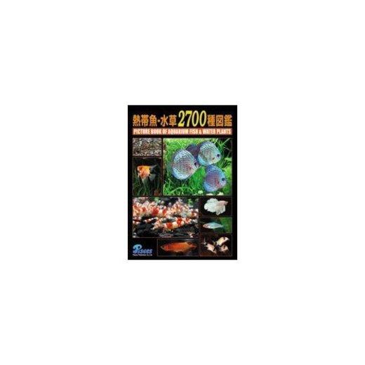 熱帯魚・水草2700種図鑑