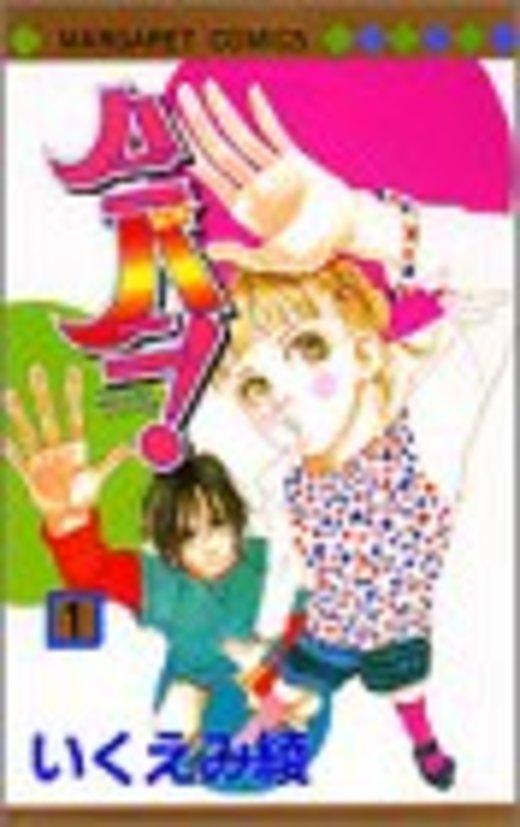 ハニバニ! (1) (マーガレットコミックス (3279))