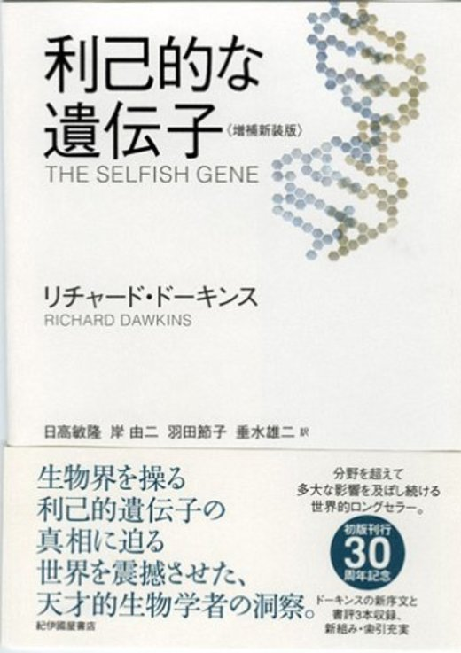 利己的な遺伝子 <増補新装版>