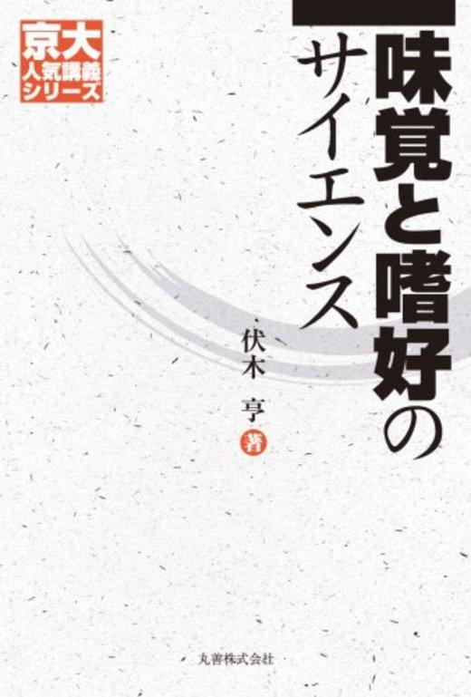 味覚と嗜好のサイエンス [京大人気講義シリーズ]
