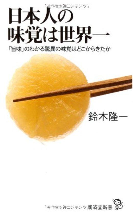 日本人の味覚は世界一 (廣済堂新書 36)