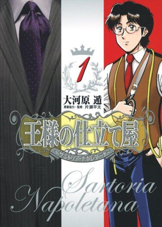 王様の仕立て屋 1 〜サルトリア・ナポレターナ〜 (ヤングジャンプコミックス)