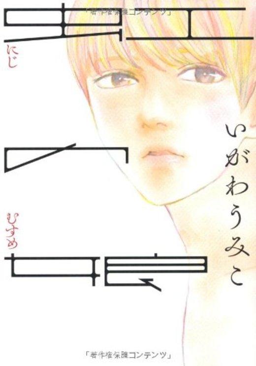 虹の娘 (Feelコミックス)