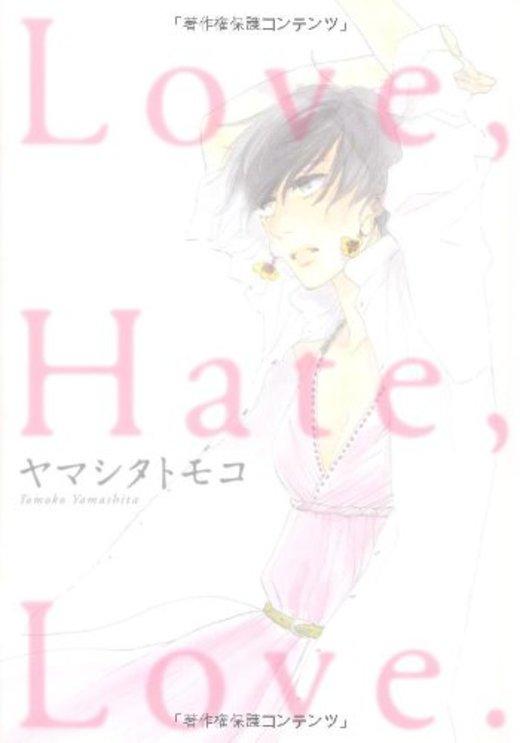 Love,Hate,Love. (Feelコミックス)