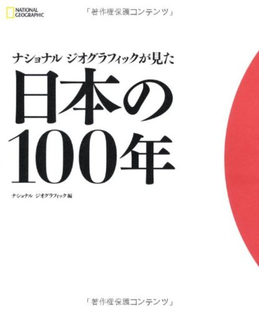 ナショナルジオグラフィックが見た 日本の100年