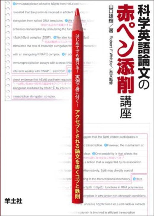科学英語論文の赤ペン添削講座―アクセプトされる論文を書くコツと鉄則