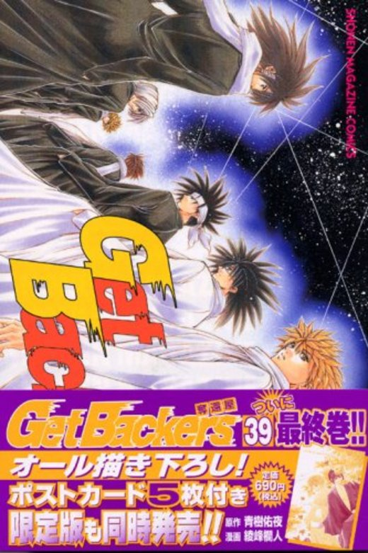 Get Backers奪還屋(39) <完> (少年マガジンコミックス)