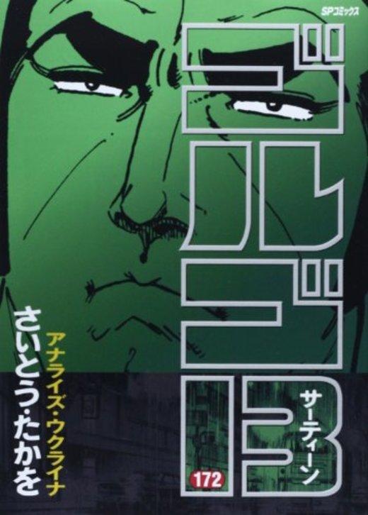 ゴルゴ13 172 (SPコミックス)