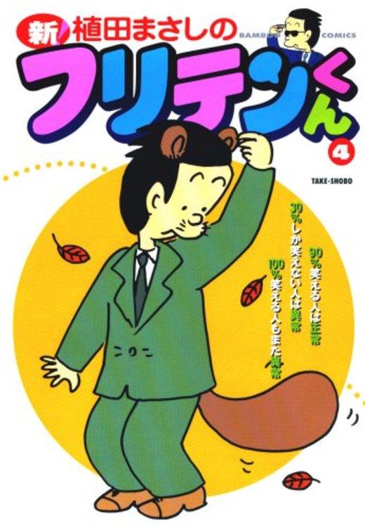 新フリテンくん 4 (バンブー・コミックス)