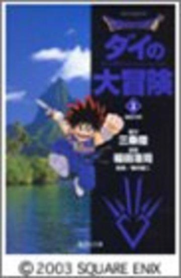 Dragon quest―ダイの大冒険 (1) (集英社文庫―コミック版)