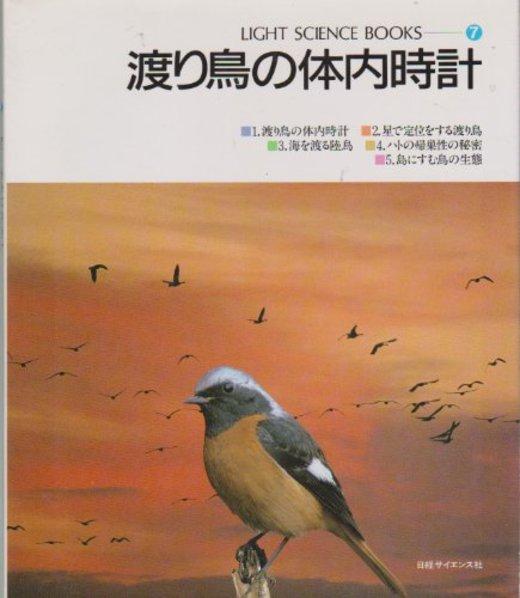渡り鳥の体内時計 (ライトサイエンス・ブックス)