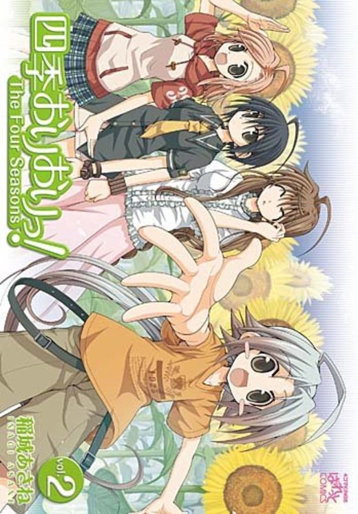 四季おりおりっ!  (2) (IDコミックス 4コマKINGSぱれっとコミックス)