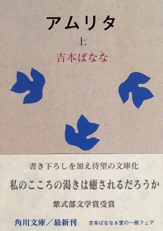 アムリタ〈上〉 (角川文庫)