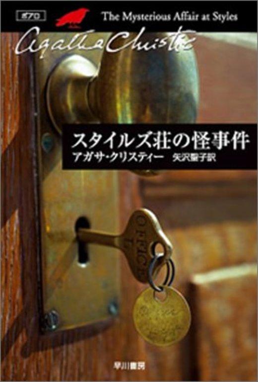 スタイルズ荘の怪事件 (ハヤカワ文庫―クリスティー文庫)