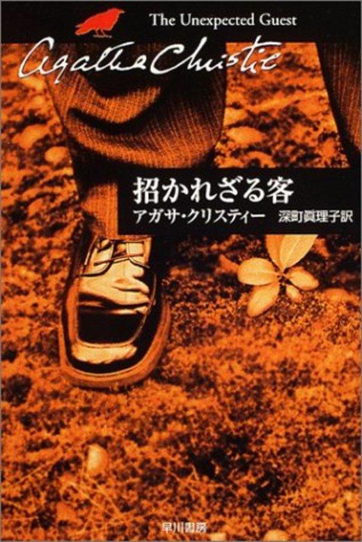 招かれざる客 (ハヤカワ文庫―クリスティー文庫)