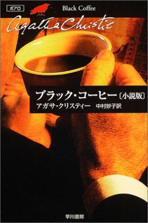 ブラック・コーヒー (小説版) (ハヤカワ文庫―クリスティー文庫)