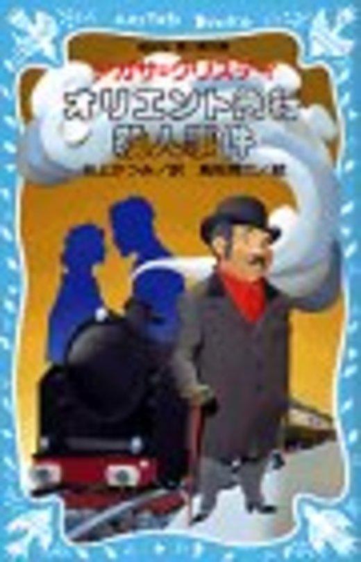 オリエント急行殺人事件 (講談社 青い鳥文庫)