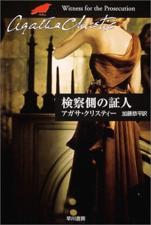 検察側の証人 (ハヤカワ文庫―クリスティー文庫)