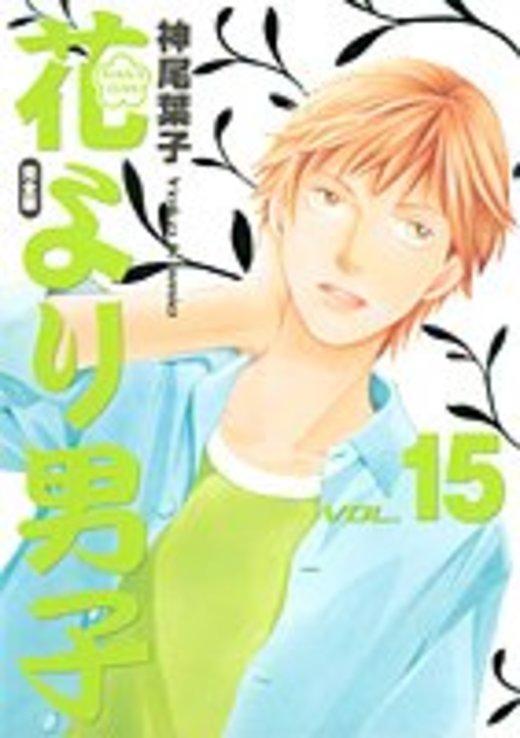 花より男子―完全版 (Vol.15) (集英社ガールズコミックス)