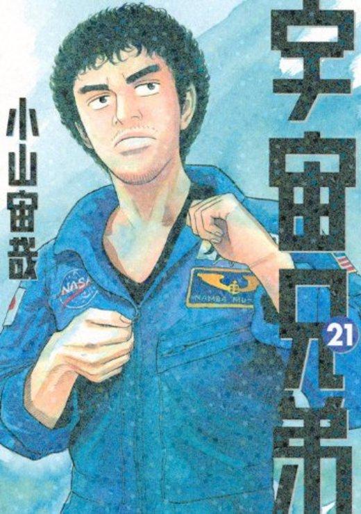 宇宙兄弟(21) (モーニングKC)